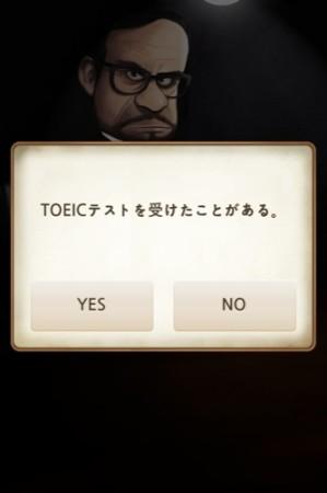"""スパイになって英会話を""""盗聴""""するTOEIC学習アプリ「諜報リスニング E.I.A.」3"""