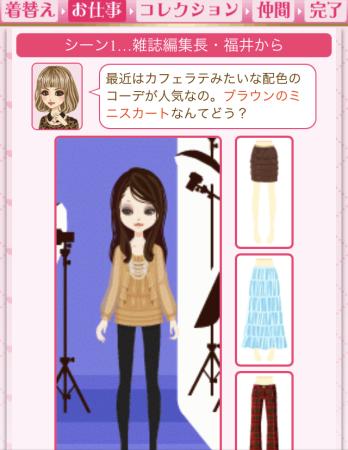 エクスクウェイド、スマホ版Amebaにてファッション・ファッションゲーム「myコーデストーリー」を提供開始2