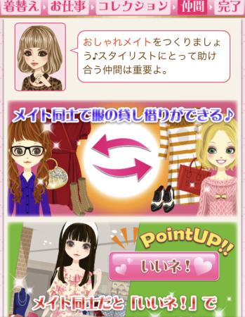 エクスクウェイド、スマホ版Amebaにてファッション・ファッションゲーム「myコーデストーリー」を提供開始3