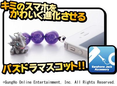 パズドラがイヤホンジャックに! メガハウス、6月にスマホ向けパズルRPGアプリ「パズル&ドラゴンズ」をモチーフにした「パズル&ドラゴンズ イヤホンジャックアクセサリー」を販売2