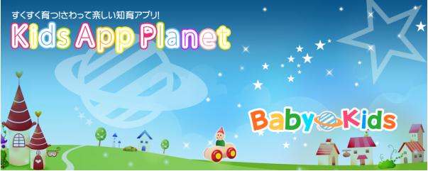 フェイス・ワンダワークス、幼児・子供用の知育アプリ専門レーベル「Kids App Planet」を創設 第一弾アプリ「【幼児向】すくすくリトミック!さわって遊ぼう!ワンダリズム2」をリリース1