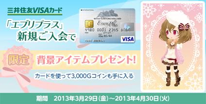 アットゲームズ、「三井住友VISAカード」とのコラボキャンペーンを実施