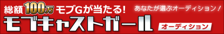 モブキャスト、スポーツ応援アイドルユニット「モブキャストガール」の選抜投票受付を開始!