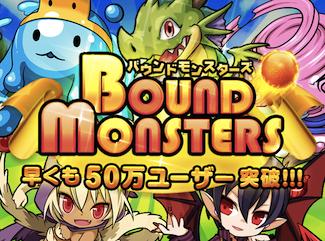 ブシロードのスマホ向けバウンド対戦RPG「バウンドモンスターズ」、50万ユーザー突破!