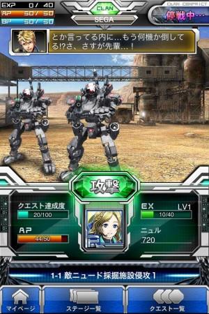 セガネットワークス、iOS向けカード育成RPG「ボーダーブレイク mobile -疾風のガンフロント-」をリリース!2