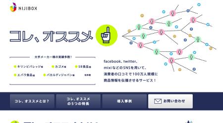 ニジボックスがソーシャルマーケティング事業に参入! 新サービス「コレ、オススメ!」をリリース
