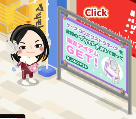 アメーバピグとマツモトキヨシ、リアル店舗への誘導を促進する共同広告商品「アメーバピグエリアタイアップ with マツモトキヨシ」を販売開始3