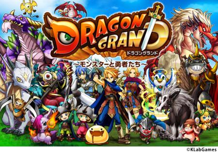 KLab、Mobgeにて王道カードバトルゲーム「ドラゴングランド~モンスターと勇者たち~」を提供開始1