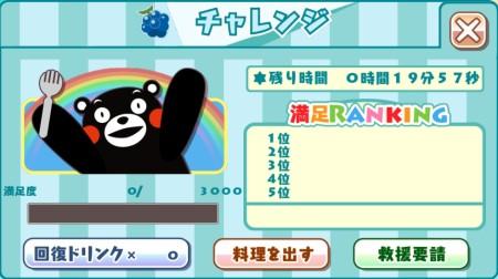 ゲームオンのスマホ向けゲームアプリ「クックと魔法のレシピ」、熊本のゆるキャラ「くまモン」とコラボ!1