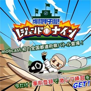ワンオブゼム、mobcastにて高校野球をモチーフとしたオリジナル野球ソーシャルゲーム「爆闘甲子園!レジェンドナイン」を提供決定 事前登録受付を開始