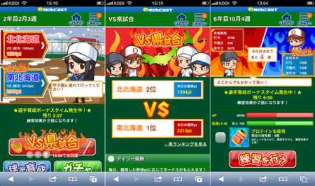ワンオブゼム、mobcastにて野球ソーシャルゲーム「爆闘甲子園!レジェンドナイン」を提供開始2