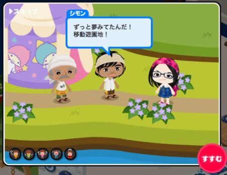 メーバピグの島作りソーシャルゲーム「ピグアイランド」、サンリオのリトルツインスターズとのコラボクエストを開始!2