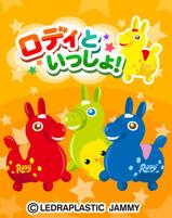 ドリコムのソーシャルゲーム「ちょこっとファーム」、馬をモチーフとしたおもちゃ「Rody」とコラボ!1
