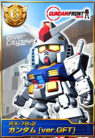 バンダイナムコゲームス、ーシャルゲーム「ガンダムカードコレクション」にて4/1より「ガンダムフロント東京」とのコラボを実施1