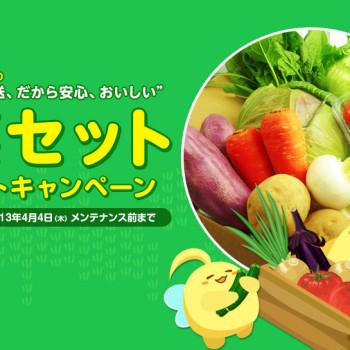 ソーシャル農園シミュレーションゲーム「ハッピーベジフル」、農産物・特産物の産直通販サイト「ベジガーデン」とタイアップを実施