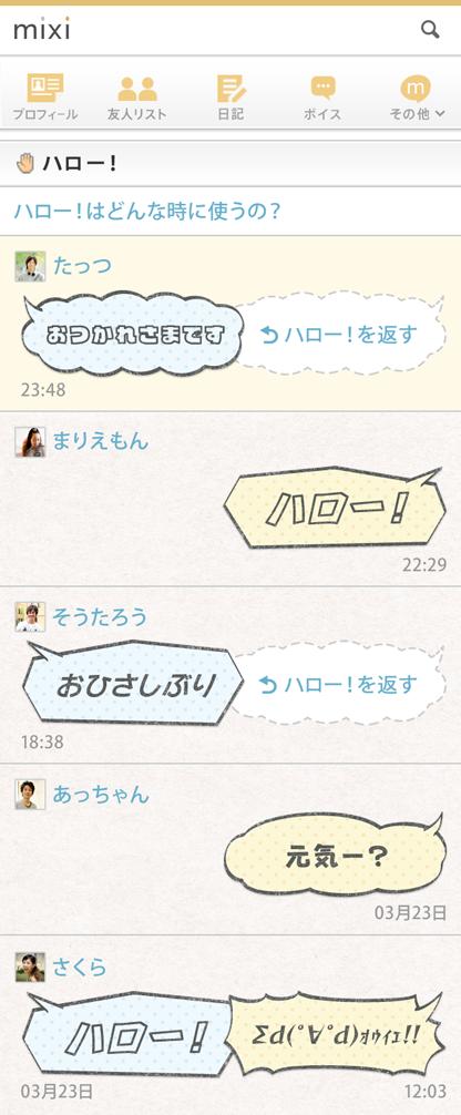 mixi、新たなあいさつコミュニケーション機能「mixi ハロー!」の提供を開始2