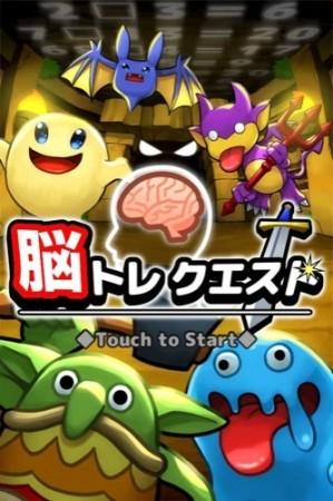 【やってみた】遊べば遊ぶほど頭が良くなる!…かも? iOS向け脳トレ×ソーシャルRPG「脳トレクエスト」1