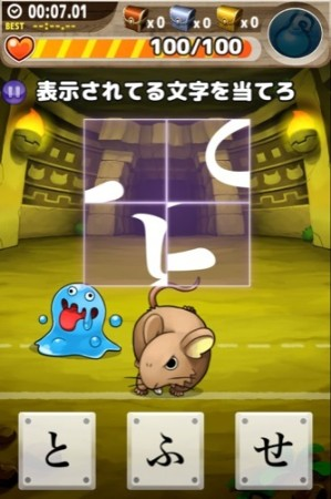 【やってみた】遊べば遊ぶほど頭が良くなる!…かも? iOS向け脳トレ×ソーシャルRPG「脳トレクエスト」3