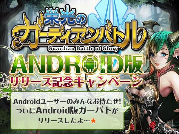 ポケラボ、スマホ向けソーシャルゲーム「栄光のガーディアンバトル」のAndroid版をリリース