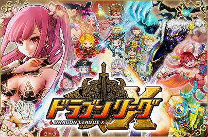 アソビズムのiOS向けゲームアプリ「ドラゴンリーグX」、50万ユーザー突破!