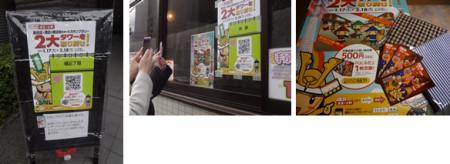 マピオン、位置ゲー「ケータイ国盗り合戦」×墨田区・港区商店街連合会コラボイベントにてのべ13万人を動員 売上は4000万円を突破!1