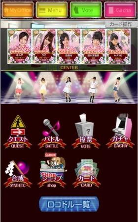 日本各地のご当地アイドルが実写で登場! ビクターエンタテインメント、MobageとYahoo! Mobageにて「究極×シャッフル☆ロコドル大作戦」を提供開始1