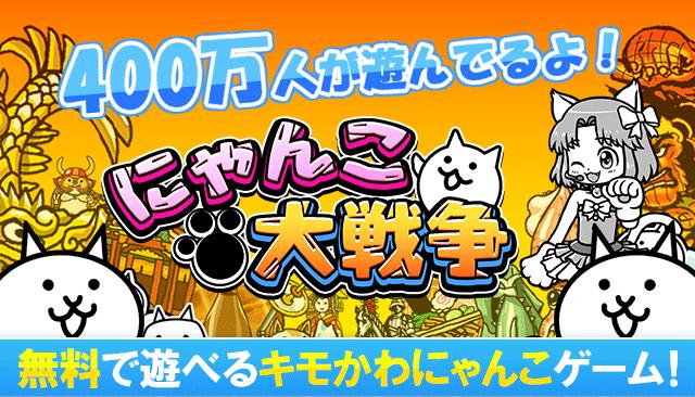 スマホ向けディフェンスゲーム「にゃんこ大戦争」、400万ダウンロード突破!