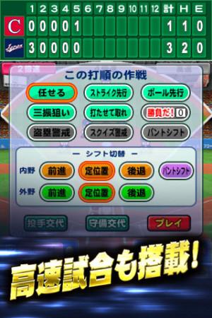 KONAMI、WBCの公式野球ゲームアプリ「パワフルプロ野球 2013 WORLD BASEBALL CLASSIC」を日米韓台でリリース!3