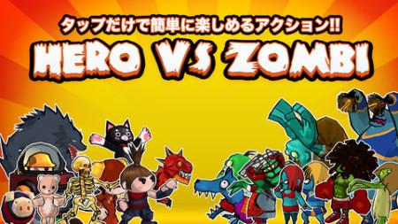 GKproject、iOS向け新感覚アクションゲーム「ヒーローVSゾンビ」をリリース1