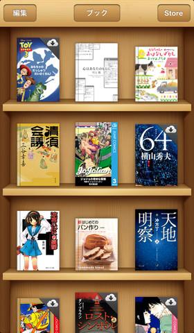 Apple、「iBooks」にて日本でも電子書籍販売を開始1