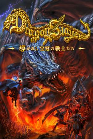 """忙しい人でも楽しめる""""待つだけRPG"""" バンダイナムコゲームス、iOS向けゲーム「ドラゴンスレイヤー導かれし宝冠の戦士たち」をリリース1"""