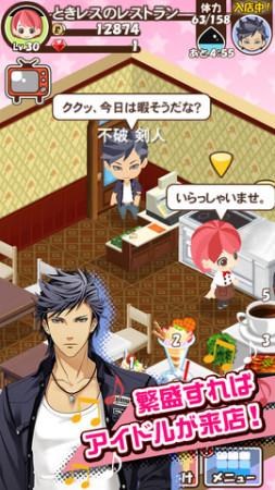 KONAMI、男性アイドルとの恋愛を楽しめるスマホ向けレストラン&恋愛ゲーム「ときめきレストラン☆☆☆」をリリース2