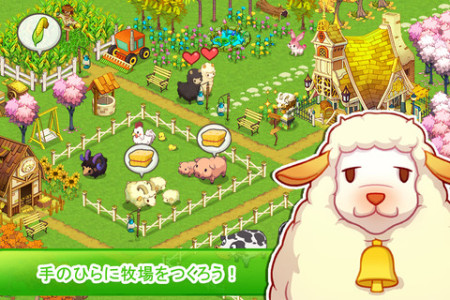 LINE GAMEに牧場運営ゲーム登場! NHN Jpana、「LINE ほのぼの牧場ライフ」をリリース1