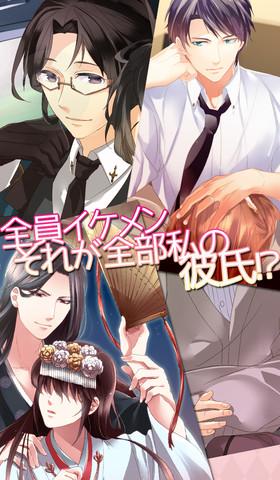 アリスマティック、恋愛ゲームプラットフォーム「かれぺっとGAMES」のiOSアプリ版をリリース1