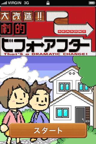 なんということでしょう!ソーシャルゲーム「大改造!!劇的ビフォーアフター」 、iOS版も提供開始1
