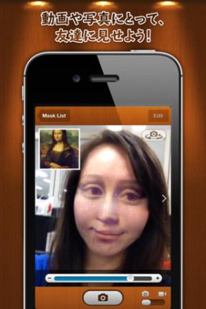 Yahoo! Japan、様々な顔にリアルタイムで変身できるiOS向けARアプリ「怪人百面相」をリリース3