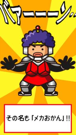世界最強のオカンから小遣いを守れ! ペーパーボーヤ、iOS向けゲームアプリ「メカおかん銀行」をリリース1