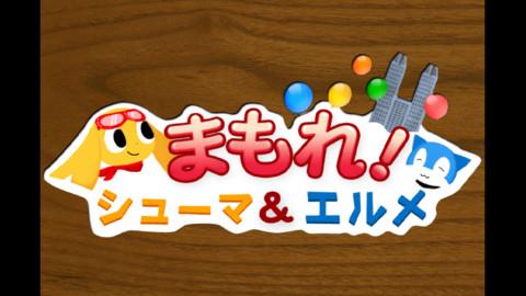 東京都生活文化局、スマホ向けバブル系ゲームアプリ「まもれ!シューマ&エルメ」をリリース1