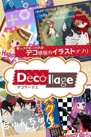 ジークレスト、デコ感覚のでイラストが作れるiOS向けアプリ「Decollage」をリリース1