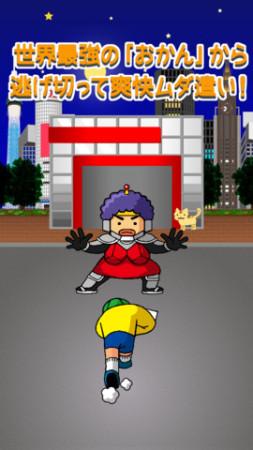 世界最強のオカンから小遣いを守れ! ペーパーボーヤ、iOS向けゲームアプリ「メカおかん銀行」をリリース2