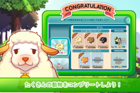 LINE GAMEに牧場運営ゲーム登場! NHN Jpana、「LINE ほのぼの牧場ライフ」をリリース3