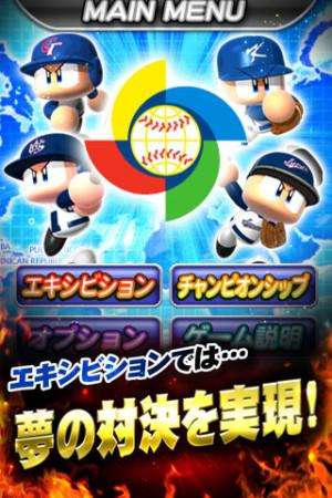 KONAMI、WBCの公式野球ゲームアプリ「パワフルプロ野球 2013 WORLD BASEBALL CLASSIC」を日米韓台でリリース!2