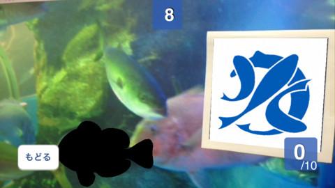 インテックと魚津、スマホ向けARアプリ「魚津水族館ARおさかな図鑑」をリリース1