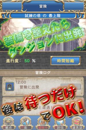 """忙しい人でも楽しめる""""待つだけRPG"""" バンダイナムコゲームス、iOS向けゲーム「ドラゴンスレイヤー導かれし宝冠の戦士たち」をリリース2"""