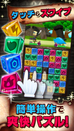 コロプラ、スマホ向けパズルロールプレイングゲーム「パズル de バトル!」のiOS版をリリース2