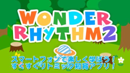 フェイス・ワンダワークス、幼児・子供用の知育アプリ専門レーベル「Kids App Planet」を創設 第一弾アプリ「【幼児向】すくすくリトミック!さわって遊ぼう!ワンダリズム2」をリリース2