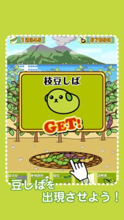 """ネクストステージ、""""豆しば""""を育てて集めるiOS向け育成ゲーム「豆しばあつめ」をリリース3"""