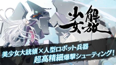 レベルファイブ、3DSソフト「GUILD01」に収録された須田剛一氏のシューティングゲーム「解放少女」のiOS版をリリース!1