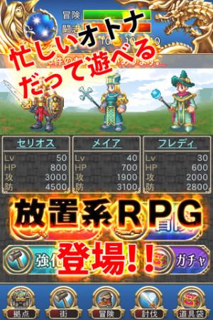 """忙しい人でも楽しめる""""待つだけRPG"""" バンダイナムコゲームス、iOS向けゲーム「ドラゴンスレイヤー導かれし宝冠の戦士たち」をリリース3"""