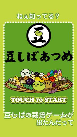 """ネクストステージ、""""豆しば""""を育てて集めるiOS向け育成ゲーム「豆しばあつめ」をリリース1"""